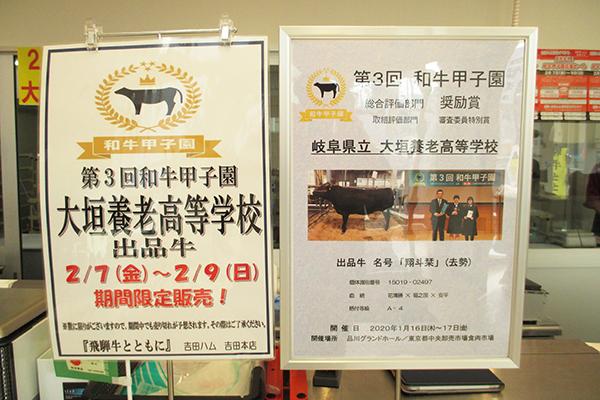 吉田本店は、大垣養老高校の出品牛を1頭買いして販売した。