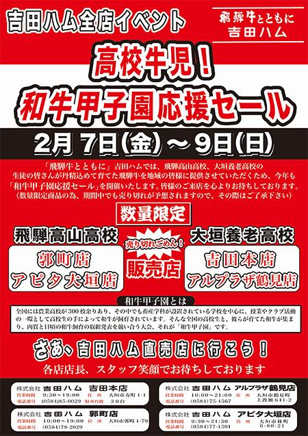 「吉田ハム全店イベント 高校牛児!和牛甲子園応援セール」のチラシ