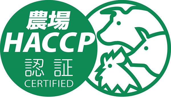 24番目のHACCP認証マーク使用を許諾-中央畜産会