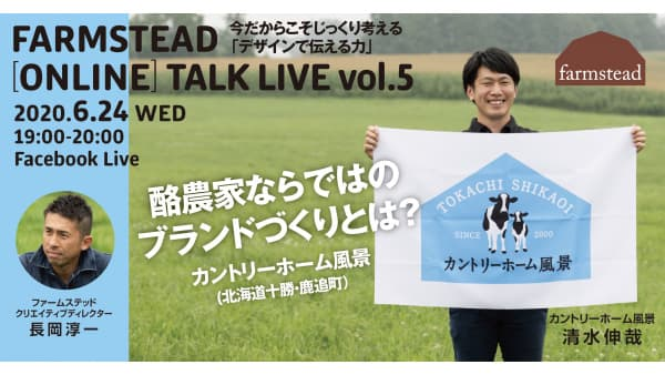 酪農家ならではのブランド戦略とは 第5回オンライン無料トークライブ ファームステッド