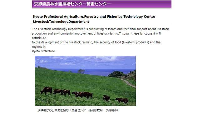 京都府農林水産技術センター畜産センターのHP