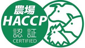 HACCP認証マーク
