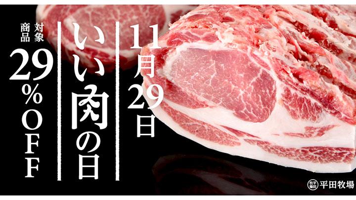 いい肉の日限定「お客様還元キャンペーン」実施 平田牧場