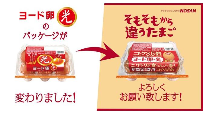 「ヨード卵・光」がブランドリニューアル 日本農産工業