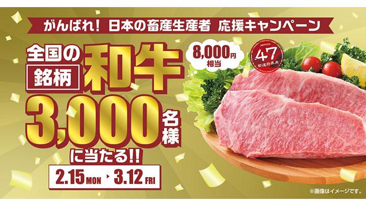 銘柄和牛を3000人に「日本の畜産生産者応援キャンペーン」実施 馬事畜産振興協議会