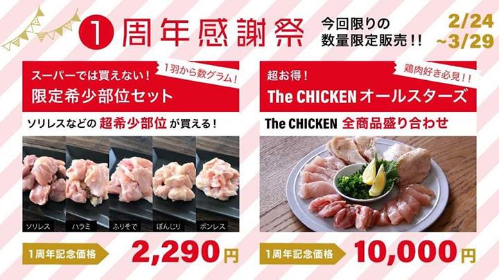 鶏肉専門EC「The CHICKEN」オープン1周年感謝祭開催中 ⽇本⼀鶏⾁研究所