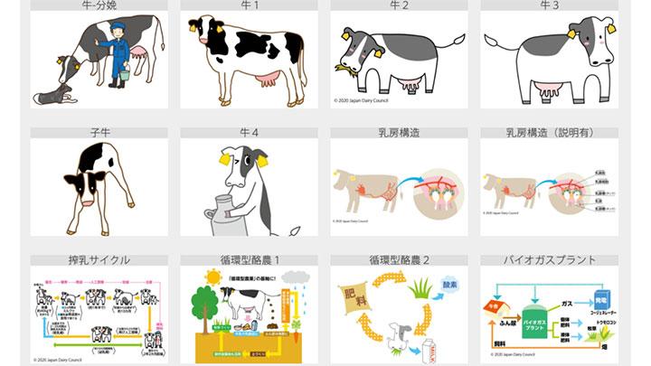 「酪農イラスト素材集」144点をHPで公開 中央酪農会議