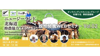 持続可能な農業放牧から学ぶセミナー実施 NZ北海道酪農協力プロジェクト