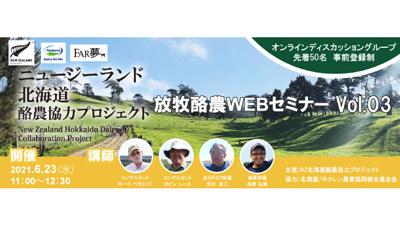 「放牧」に学ぶ NZ北海道酪農協力プロジェクト WEBセミナー実施