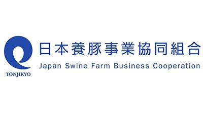 養豚へのIT実装めざし日本養豚事業協同組合と提携 Eco-Pork