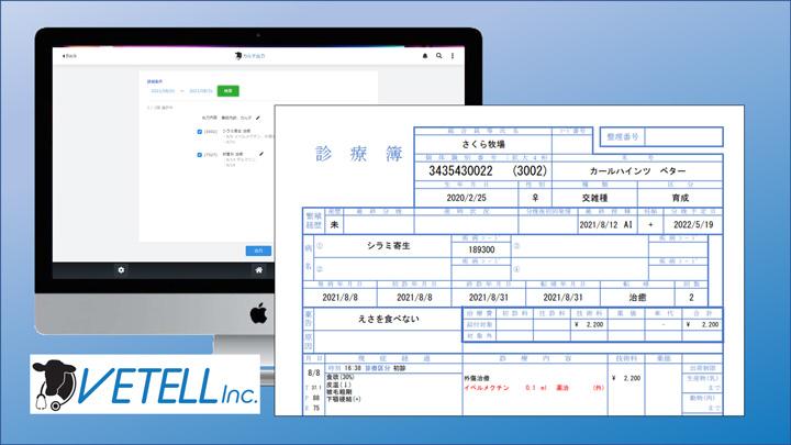 牛群管理・共有型電子カルテ「vetell」がV4.3にアップデート