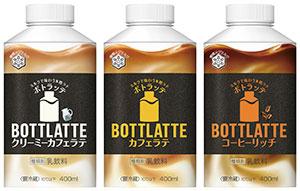 BOTTLATTEシリーズのクリーミーカフェラテ・カフェラテ・コーヒーリッチ