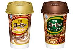 『雪印コーヒー贅沢仕立て』『雪印コーヒー大人のビター』