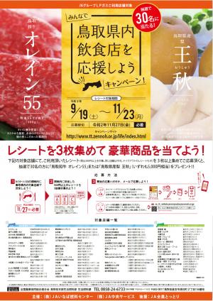 「鳥取県内飲食店を応援しよう」キャンペーン
