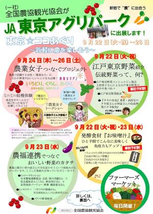 江戸東京野菜の販売や農業女子のトークショー「東京☆ココあぐり」開催