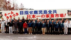 「チームきもつき」で10年後は日本一の家畜市場へ