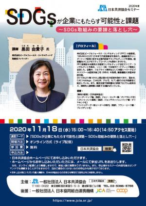 「2020年度日本共済協会セミナー」