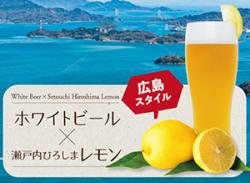 キリンとJA広島果実連が協力「広島スタイル」ビール提供