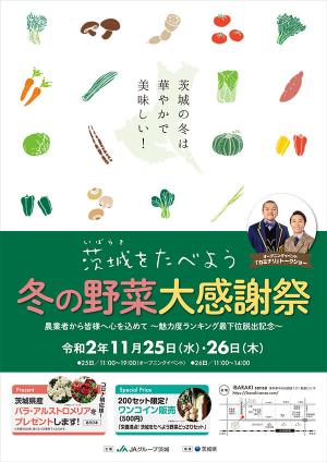 「茨城をたべよう 冬の野菜大感謝祭」