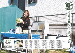 人物写真は右向きに JA尾張中央「ふれあい」(愛知県)