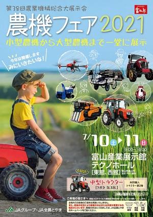 「農機フェア2021」