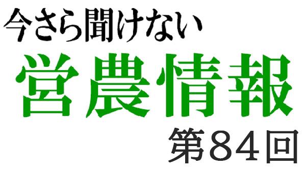 84今更 編集ファイル.jpg
