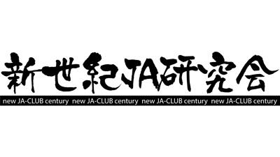 新世紀JA.jpg