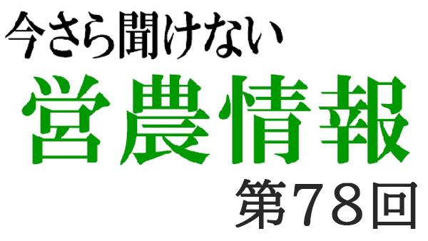 78今更 編集ファイル.jpg