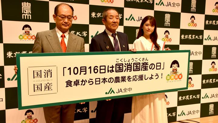 10月16日は「国消国産の日」-全中・東京農大、共同通信がシンポ