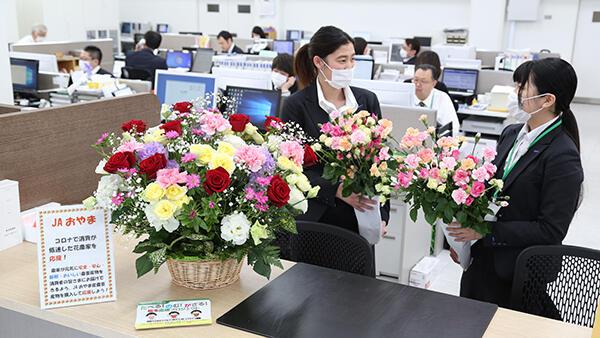 花を飾って利用者を迎えるJAおやまの事務所。花を飾るだけで華やぐ。