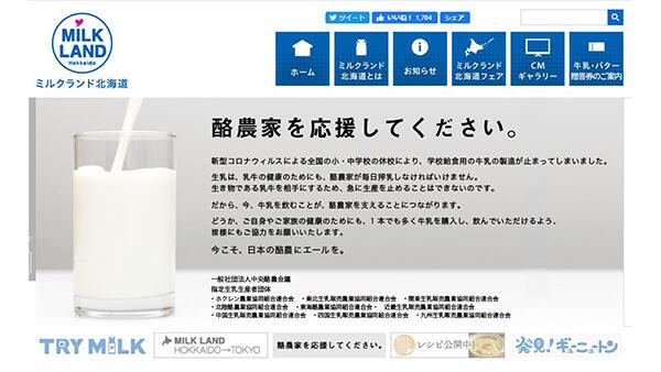 ミルクランド北海道 WEBサイト