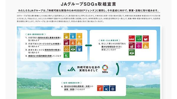 JAグループSDGs取組方針を決定‐JA全中