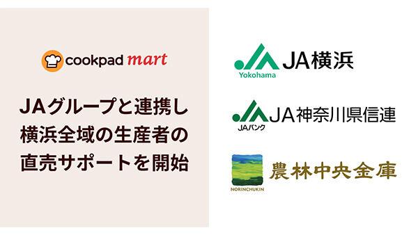 クックパッドがJA横浜、JA神奈川県信連、農林中金と連携 地産地消型の農畜産物・食材を販売開始