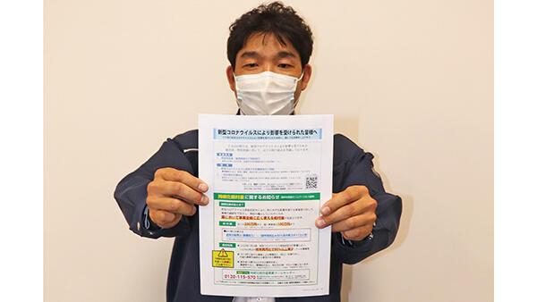 持続化給付金周知へTACに説明会-JA山口県