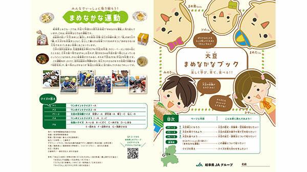 小学生向けに「大豆まめなかなブック」発行-JA岐阜中央会