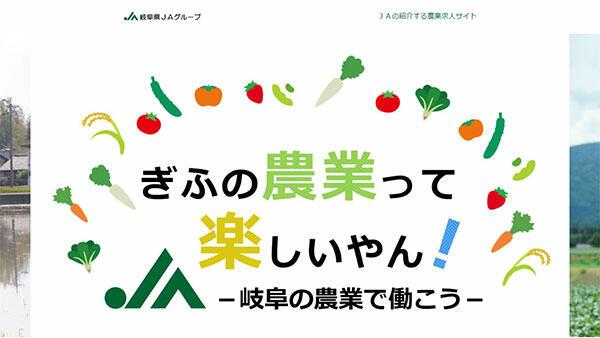 農業求人サイト「ぎふの農業って楽しいやん!」開設 岐阜県JA中央会