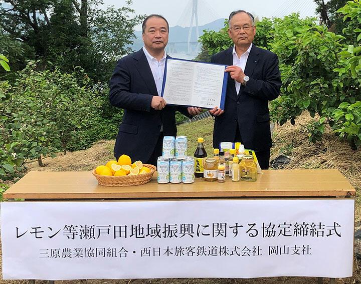 瀬戸田町のレモン畑で協定に締結した西原組合長