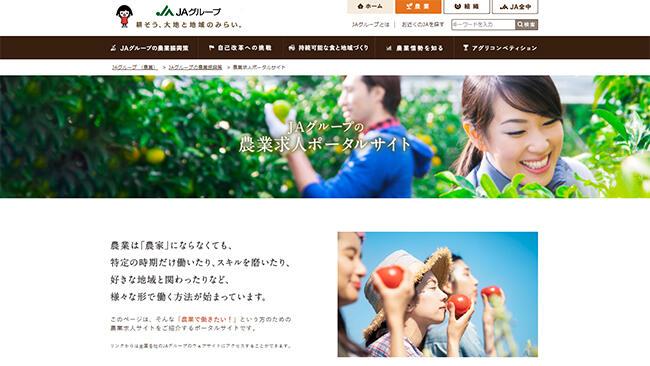 農業現場の人手不足解消へ 求人ポータルサイトを開設 JA全中