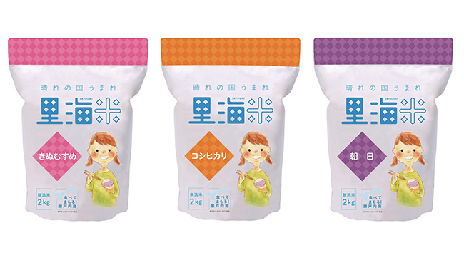 エシカル消費を推進 瀬戸内海の環境改善を促進する「里海米」発売 岡山パールライス