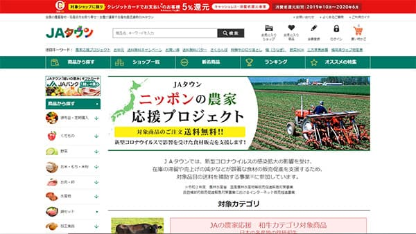 「ニッポンの農家応援プロジェクト」