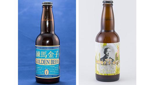 「金子ゴールデンビール」の新ラベル(写真左)と旧ラベル
