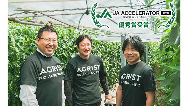 「JAアクセラレーター」に採択 スマート農業の実践で アグリスト