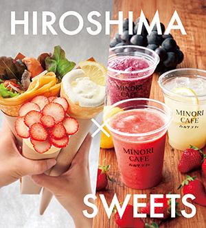 季節の果物や野菜ふんだんに使ったクレープやアイスなどのスイーツ