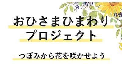 来店客にひまわり無料配布 伊勢丹新宿店とJA東京青壮年協議会の連携で