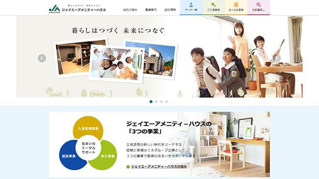 JA町田市が賃貸不動産情報の掲載開始 JAホームネット