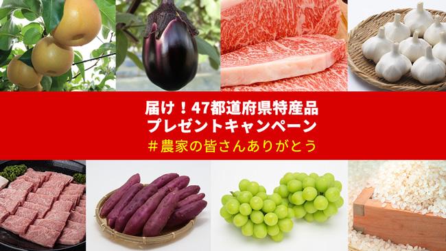 届け!全国のおいしい農産物「47都道府県特産品プレゼントキャンペーン」JA全農