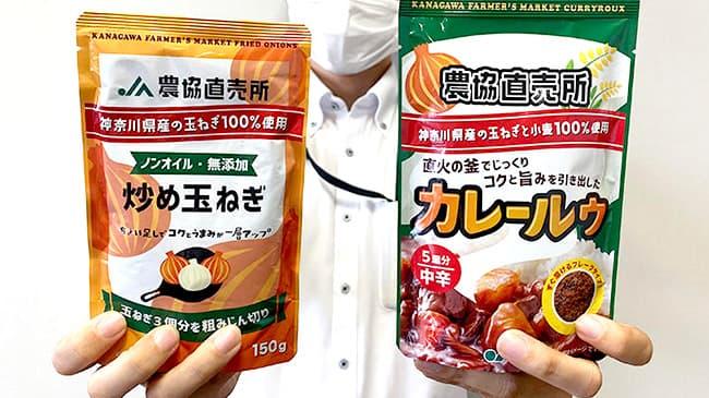 県産原料にこだわり「農協直売所カレールゥ」「炒め玉ねぎ」新発売 JA全農かながわ
