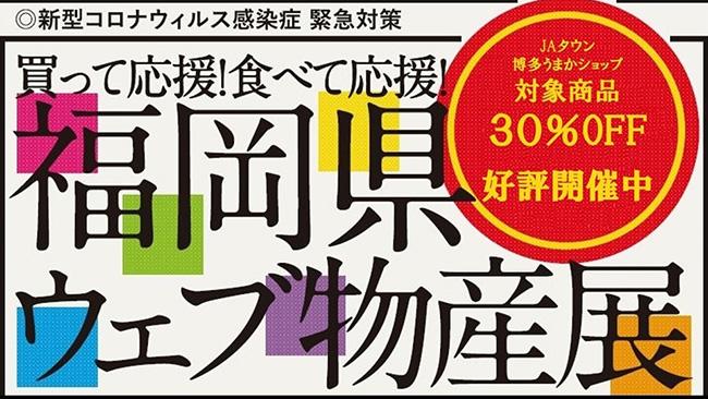 「福岡県ウェブ物産展」