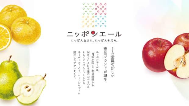 「ニッポンエール」ブランドページとインスタグラム開始 JA全農