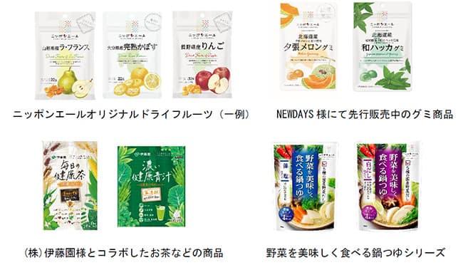 ニッポンエールブランドの商品一例